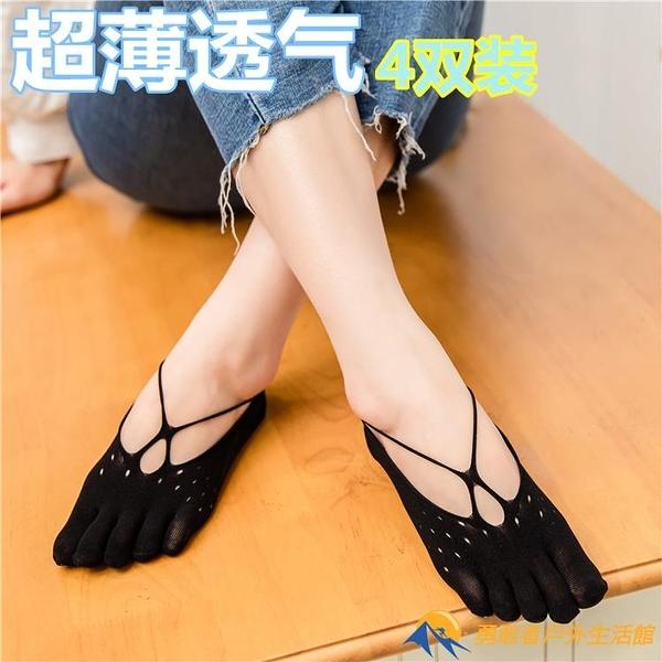 播扣五指襪女薄款絲襪超薄隱形船襪淺口五趾襪分指防掉跟勾絲夏季【勇敢者】
