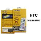 鋼化玻璃保護貼 HTC Desire 1...