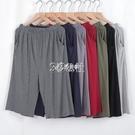睡褲 秋男莫代爾睡褲七分褲寬鬆薄款棉家居單件居家特大碼加肥休閒涼爽