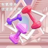 快速出貨 女士小啞鈴健身家用器材包膠亞鈴健身瑜伽瘦手臂男女通用一對杠鈴【2021新年鉅惠】