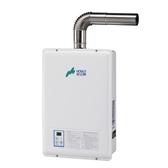 《修易生活館》豪山HOSUN 熱水器系列 FE式H-1385 FE 安裝費另計