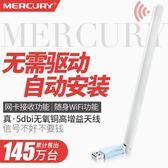 免驅動USB無線網卡穿墻臺式機筆記本電腦WIFI信號發射接收器網絡