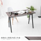 工作桌 書桌 電腦椅【免運】120公分微復古工業風木感A字桌 STYLE格調