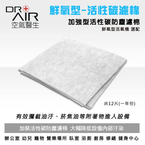 空氣醫生 Dr.Air Q-Life Air 鮮氧型活氧機 - 活性碳濾棉 加購選配品