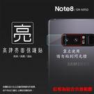 ◆亮面鏡頭保護貼 SAMSUNG 三星 Galaxy Note 8 SM-N950F 鏡頭貼【一組五入】保護貼 亮貼