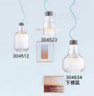 【燈王的店】後現代燈飾 吊燈1燈 右圖下標區 ☆304534
