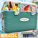 攜帶式40L冰桶40公升冰桶行動冰箱釣魚冰桶.超輕量行動冰箱.保冰桶冰筒保冷桶保冰箱保冷箱