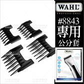 替換零件--電剪公分套(4入)WAHL-8843專用[57819]男士理髮