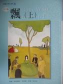 【書寶二手書T4/兒童文學_JQL】飄(上)_瑪格麗特.密契爾