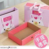 卡通公主王子粉兔圖案抽屜式禮盒 包裝盒 提袋