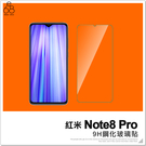 MIUI 紅米Note8 Pro 鋼化玻璃 保護貼 玻璃貼 9H 鋼化貼 螢幕保護 保護膜 防刮 手機保護貼 H06X3