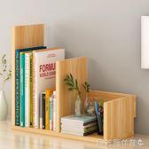 書架書架簡易桌上置物架組合書櫃創意桌面收納學生家用儲物架宿舍簡約 貝芙莉LX
