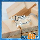 爸氣88折▼12星座-LOVE雙魚座戒指(925純銀)活圍戒《含開光》財神小舖【RS-012-3】