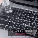蘋果筆點 專用 2016 新版 透明 鍵盤膜 mac 按鍵膜 蘋果筆電 鍵盤保護膜 保護膜