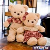 泰迪熊公仔毛絨玩具可愛玩偶抱抱熊壓床布娃娃一對熊貓生日禮物女 WJ百分百