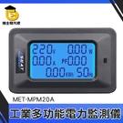 電量計 接線式電力監測儀家用 交流數顯電錶 多功能電壓電流頻率表 功率因數 最大5000瓦 MPM20A