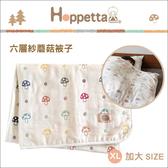 【日本Hoppetta】超人氣!100%天然純棉 透氣柔軟 六層紗蘑菇被 - XL(約140×200cm)