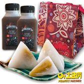 【土豆們】粽情食代-冰粽vs黑木耳(每組內容-冰粽8顆+黑木耳露700ml x2罐+少女食袋包)