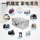 家電清洗機高壓高溫蒸汽清潔機油煙機空調家用管道清洗商用多功能 設計師生活 NMS
