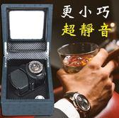 男人の錶盒.新款mini全自動上鍊PU碳纖維紋2位自動上鏈靜音錶盒 機械錶收納盒收藏盒搖錶器