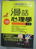 【書寶二手書T6/心理_JSE】漫畫心理學_商磊