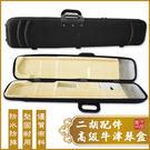 【小麥老師樂器館】二胡專用 黑色硬盒 B...