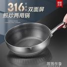 平底鍋 316不銹鋼不粘鍋小炒鍋家用電磁爐專用煎炒鍋平底炒菜鍋燃氣適用 MKS阿薩布魯