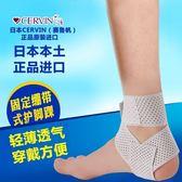 日本固定繃帶護踝護腳踝護具薄款防崴腳超薄運動跑步扭傷男女夏季 台北日光