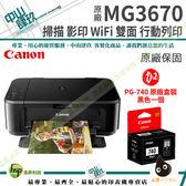 Canon PIXMA MG3670+740原廠盒裝黑一個 無線多功能相片複合機 經典黑