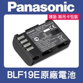 【平輸密封包裝】全新 BLF19E 原廠電池 國際 Panasonic 適用 DMC-GH5 GH4 GH3 G9