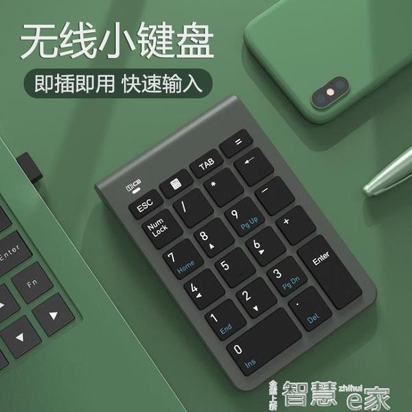 千業數字鍵盤蘋果筆記本電腦臺式機通用外接USB超薄有線無線鍵盤銀行財務會計專用密碼輸入 智慧