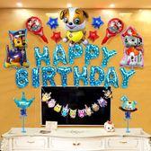 寶寶1周歲兒童生日快樂party布置背景墻派對裝飾用品鋁膜氣球套餐『米菲良品』