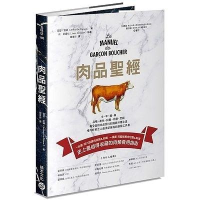 肉品聖經(牛、羊、豬、禽,品種、產地、飼養、切割、烹調.最全面的肉品百科知識與料