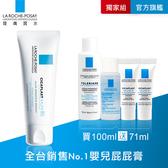理膚寶水 全面修復霜100ml+71ml 經典熱銷組 B5呵護肌膚 萬用修復