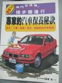 【書寶二手書T6/雜誌期刊_LCT】專家的汽車保養祕訣_森宏