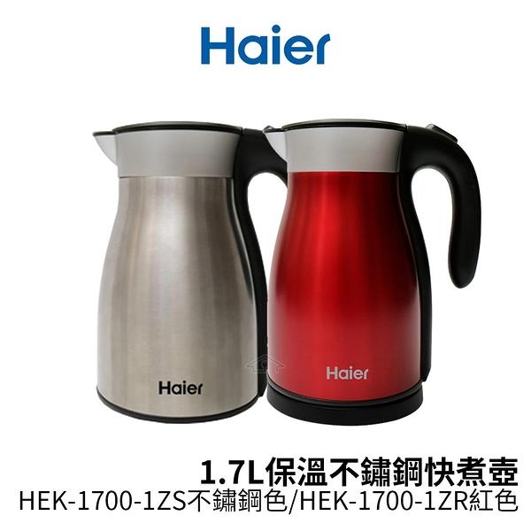 Haier海爾 1.7L保溫不鏽鋼快煮壺 HEK-1700-1ZS不鏽鋼色/HEK-1700-1ZR紅色