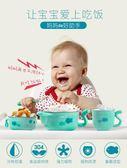 兒童餐具嬰兒寶寶餐具碗勺套裝輔食碗防摔嬰幼兒童卡通可愛家用注水保溫碗 免運 宜品