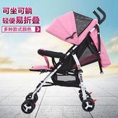 嬰兒推車可坐可躺超輕便攜折疊小嬰兒車寶寶兒童四輪避震手推傘車wy