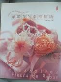 【書寶二手書T3/美工_WGQ】緞帶花的幸福物語_小倉幸子