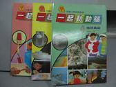 【書寶二手書T2/少年童書_LNA】一起動動腦-益智實驗_動腦園地_地球奧秘_共3本合售