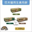 BIG DOG BARF巴夫[貓用冷凍生食肉餅,3種口味,1.38kg](冷凍2000免運)