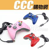 XBOX360 有線 手把 - 震動 把手 搖桿 控制器 副廠  紅色 粉色 藍色