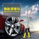 【妃凡】清理輪胎!輪胎清理勾 汽車輪胎清理勾 石頭清理鉤工具 輪胎護理 縫隙石子清理器 77
