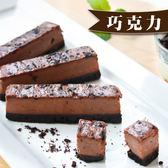 【香榭大道】巧克力乳酪條組