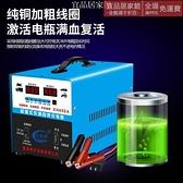 電瓶充電器 汽車電瓶充電器12V24V伏通用大功率純銅智慧識別修復蓄電池充電機 宜品