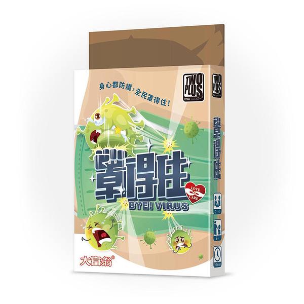 『高雄龐奇桌遊』 罩得住 bye virus 繁體中文版 正版桌上遊戲專賣店