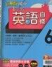 二手書R2YB109年2月四版《翰林版 國中 新無敵自修 英語 6》佳音/翰林