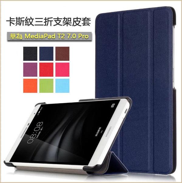 卡斯特 HUAWEI MediaPad T2 7.0 Pro 平板皮套 防摔 超薄 支架 自動吸附 華為M2 青春版7吋 平板套