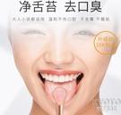不銹鋼刮舌器去除口臭刮舌頭個人口腔刮舌苔清潔刷神器 【快速出貨】