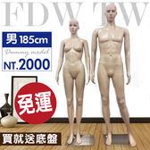 FDW【MK185】免運現貨*男模特兒送底盤 高185/假人/全身模特兒/服裝店櫥窗展示架道具西裝攝影